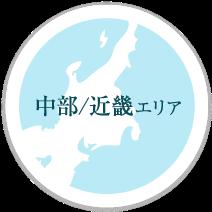 中部・近畿エリア