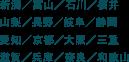 新潟/富山/石川/福井/山梨/長野/岐阜/静岡/愛知/京都/大阪/三重/滋賀/兵庫/奈良/和歌