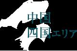 中国・四国エリア